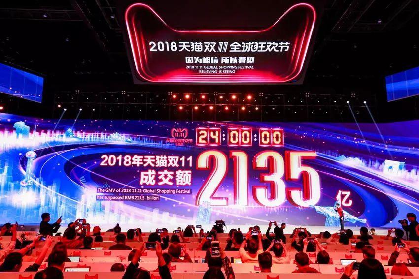 阿里张勇:双11未来要变得不一样 走向1万亿