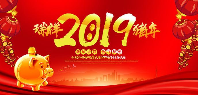 盛通网络2019年春节放假通知