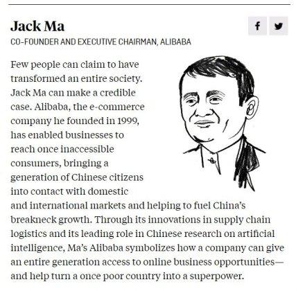 马云入选全球十大思想者 马云让一整代人掌握电子商务机遇