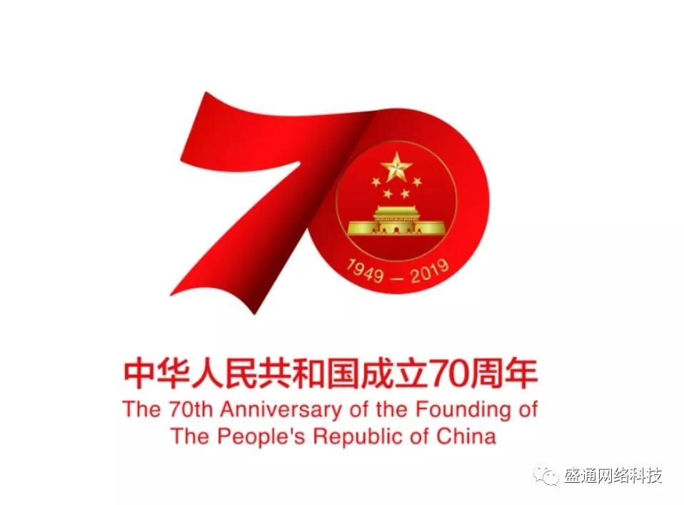 庆祝新中国成立70周年,盛通网络放假通知