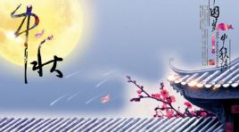 公司2016中秋节放假安排通知