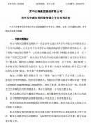 零售一周要闻:阿里苏宁10亿元成立猫宁电商