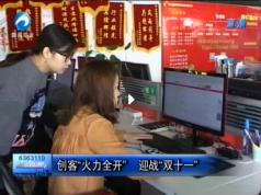 "bwin官网手机版创客""火力""全开  迎战""双十一"""